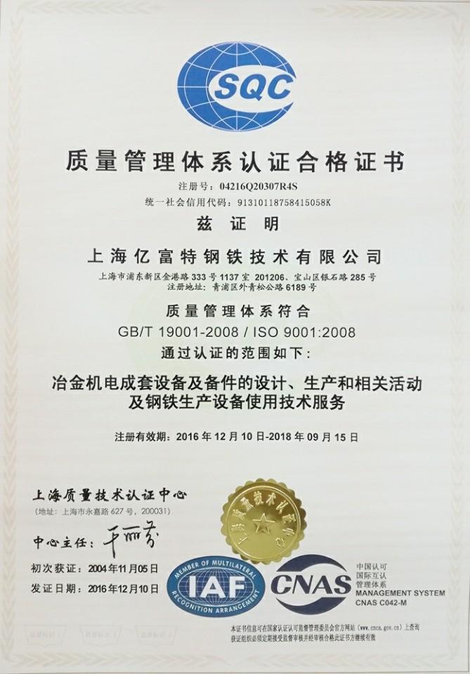 亿富特ISO9001证书(2016-12-10)中文版.jpg